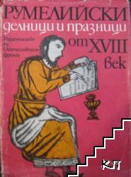 Румелийски делници и празници от XVIII век