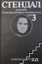 Избрани произведения в четири тома. Том 3: Арманс за любовта