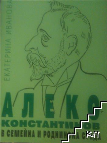 Алеко Константинов в семейна и роднинска среда