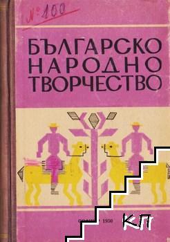 Българско народно творчество