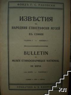 Известия на Народния етнографски музей въ София. Кн. 1 / 1932