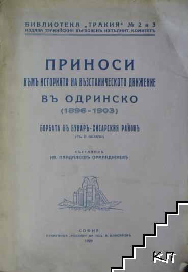 Приноси къмъ историята на възстаническото движение въ Одринско (1895-1903)