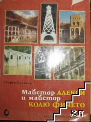Майстор Алекси и майстор Колю Фичето