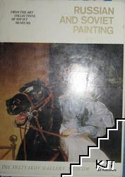 Russian and Soviet painting / Русская и советская живопись