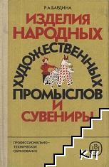 Изделия народных художественных промыслов и сувениры