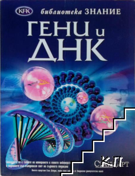 Гени и ДНК