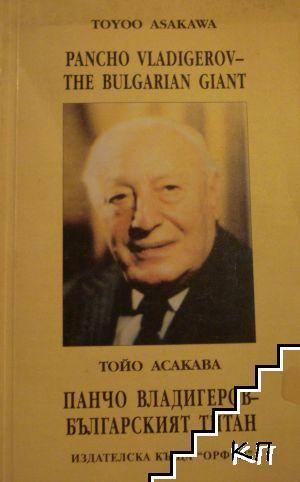 Панчо Владигеров - българският титан