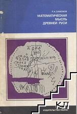 Математическая мысль древней руси