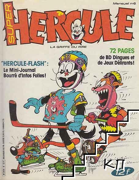 Super Hercule. Vol. 6 / 1986