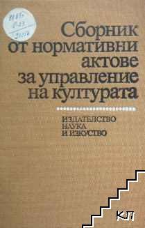 Сборник от нормативни актове за управление на културата