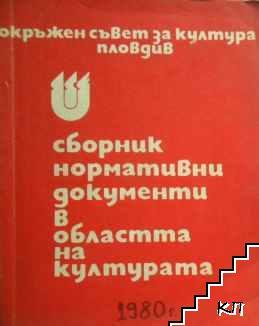 Сборник нормативни документи в областта на културата