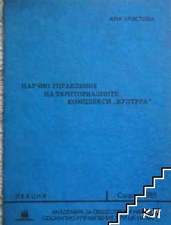 """Научно управление на териториалните комплекси """"Култура"""""""
