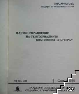 """Научно управление на териториалните комплекси """"Култура"""" (Допълнителна снимка 1)"""