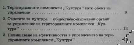 """Научно управление на териториалните комплекси """"Култура"""" (Допълнителна снимка 2)"""