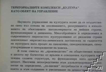 """Научно управление на териториалните комплекси """"Култура"""" (Допълнителна снимка 3)"""