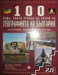100 неща, които трябва да знаем за географията на България