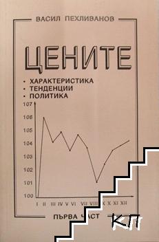 Цените - характеристика, тенденции, политика. Част 1