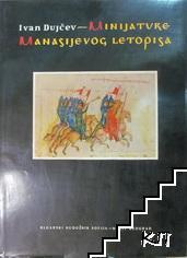 Minijature Manasijevog letopisa