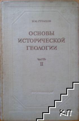 Основы исторической геологии. Часть 2