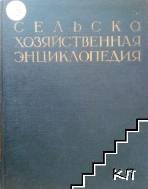 Сельскохозяйственная энциклопедия. Том 1