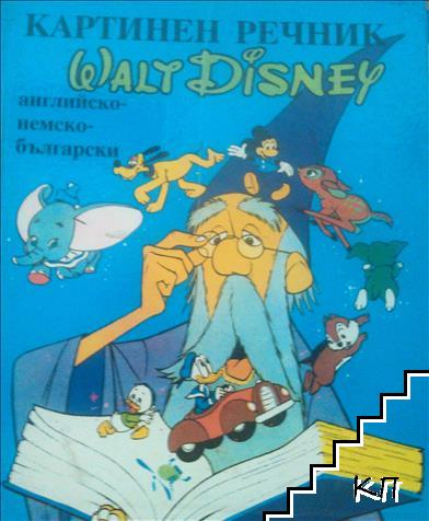 Картинен речник Walt Disney