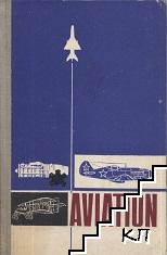 Аviation