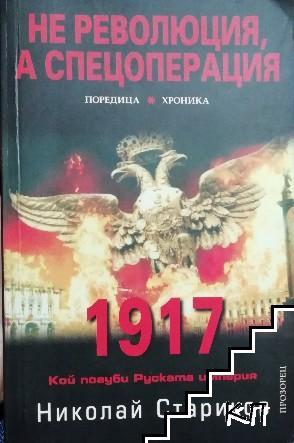 1917. Не революция, а спецоперация