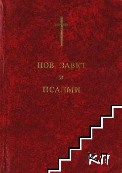 Новиятъ заветъ на нашия Господь Исусъ Христосъ и псалмите