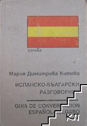 Испанско-български разговорник