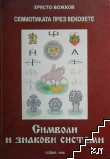 Семиотиката през вековете. Символи и знакови системи