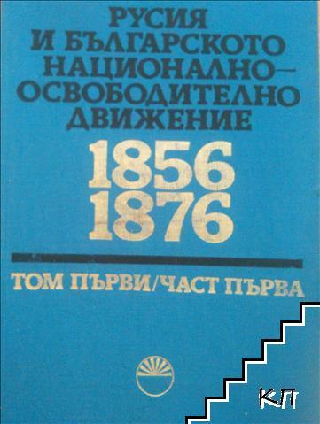 Русия и Българското национално-освободително движение 1856-1876. Том 1-2