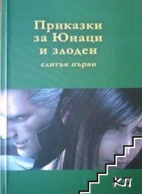 Приказки за юнаци и злодеи. Слитък 1