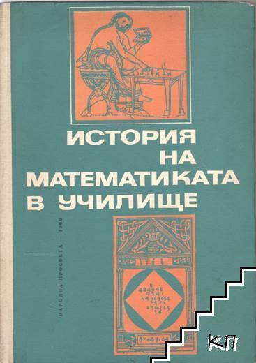 История на математиката в училище