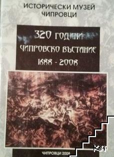 320 години Чипровско въстание