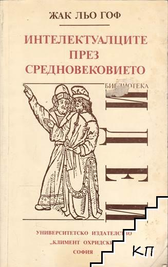 Интелектуалците през Средновековието