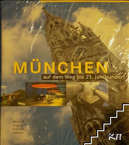 München auf dem Weg ins 21. Jahrhundert