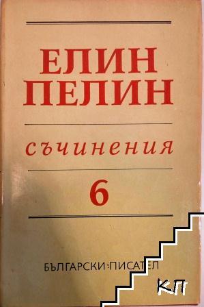 Съчинения. Том 6