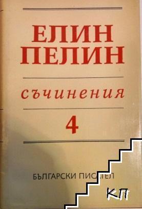 Съчинения. Том 4
