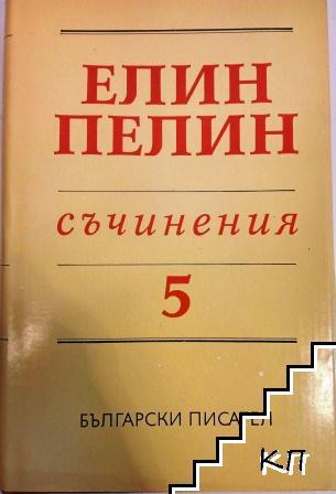 Съчинения в шест тома. Том 5