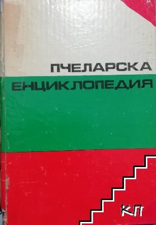 Пчеларска енциклопедия