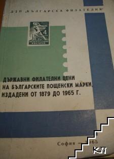 Държавни филателни цени на българските пощенски марки, издадени от 1879 до 1965 г.