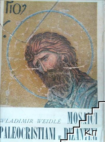 Mosaici paleocristiani e bizantini