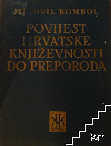 Povijest hrvatske knijzevnosti do preporoda