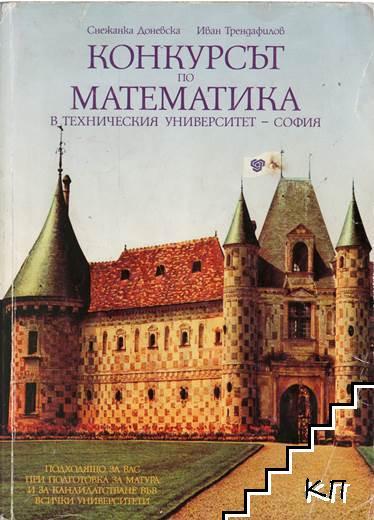 Конкурсът по математика: В ТУ - София