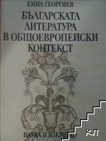 Българската литература в общоевропейски контекст