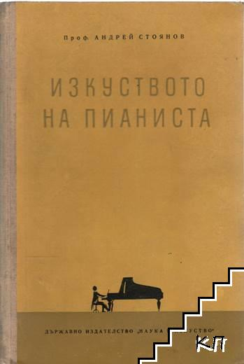 Изкуството на пианиста