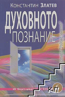 Духовното познание