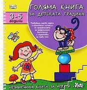 Голяма книга за детската градина. За деца от 3 до 5 години