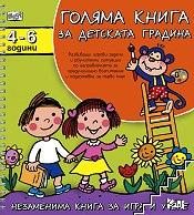 Голяма книга за детската градина. За деца 4.-6. години