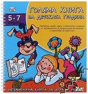 Голяма книга за детската градина. За деца 5.-7. години